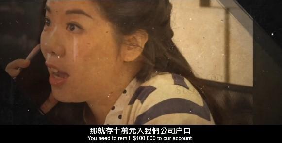 女主角接到騙徒電話,對方威脅該女子存入十萬元到公司戶口以證清白。
