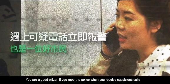該名女子立即致電反詐騙協調中心作出舉報,協助警方成功拘捕騙徒,獲得「好市民獎」。