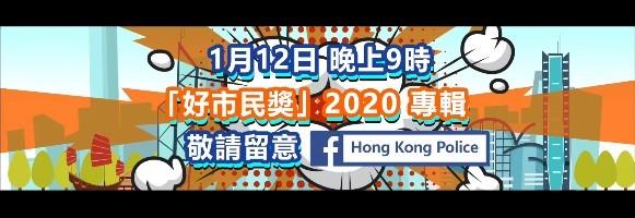 香港警察將於明日晚上9時在Facebook專頁首播「好市民奬2020」專輯。