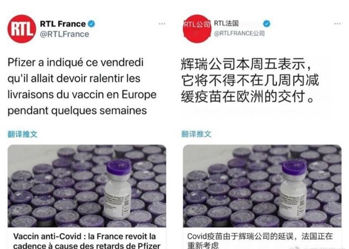 輝瑞宣佈延遲對歐洲疫苗的發貨量。