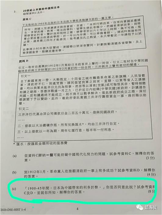 """去年5月14日举行的DSE历史科考试,出现被指""""无视日本侵华暴行""""的试题,涉嫌洗脑。题目引述两段资料 C 和 D,然后要求考生评论""""1900年至45年间,日本为中国带来的利多于弊"""",是否同意此说?像片:网上"""