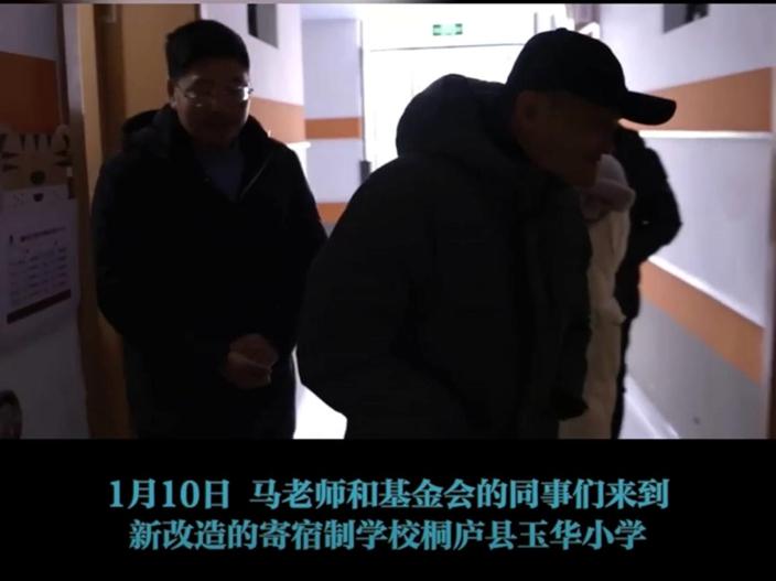 马云和基金会成员在1月10日参观杭州市桐庐县玉华小学。