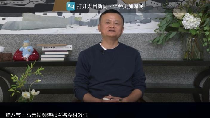 """今日(1月20日)上午,马云通过视频连线形式与全国100名乡村教师""""云""""见面,并在线上讲话。"""