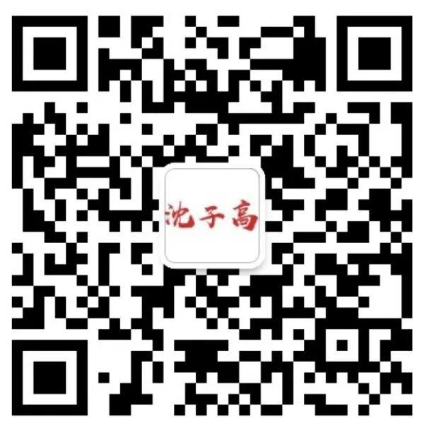 沈子高WeChat QR