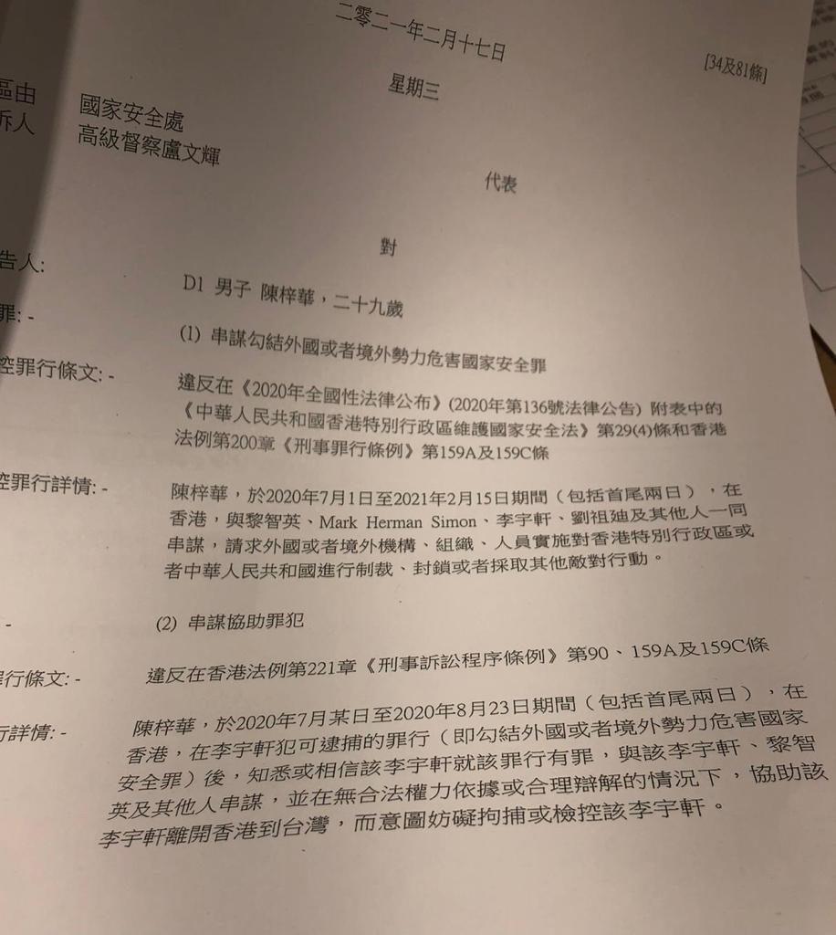 法律助理陳梓華的控罪。