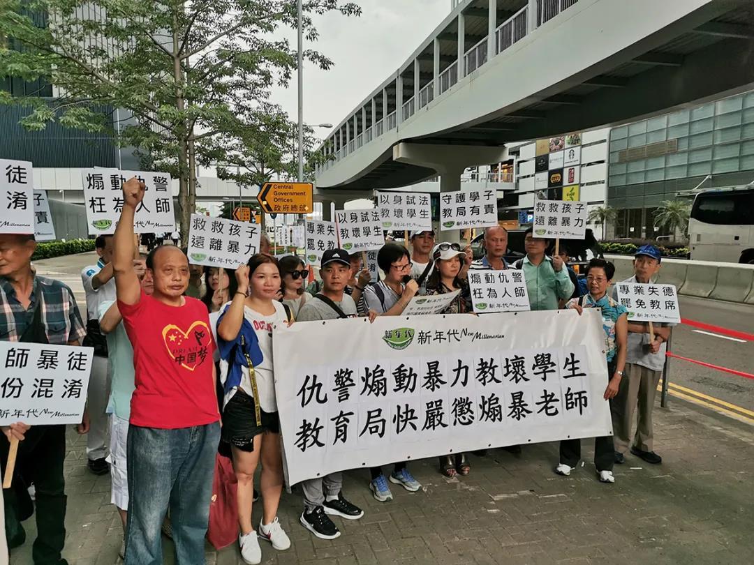 香港多个团体抗议无德教师误人子弟