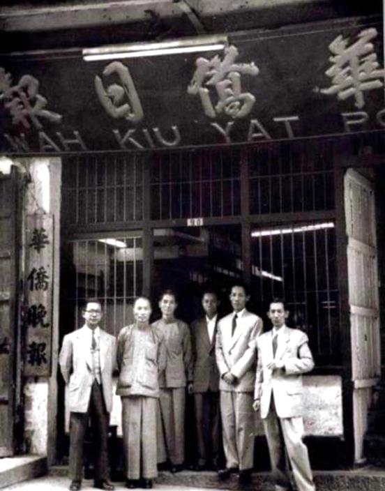 当年华侨日报的负责人。