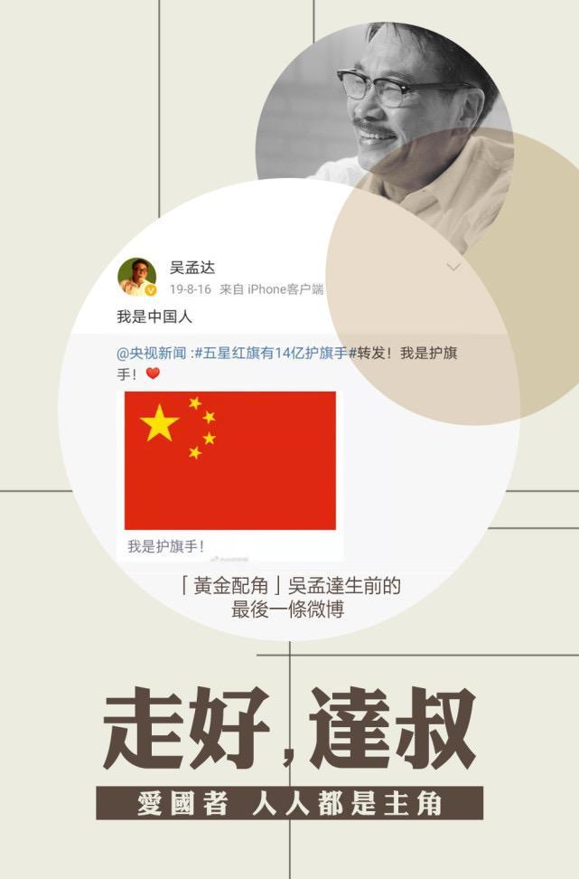 《人民日報》的插圖,附上吳孟達的最後一條微博。