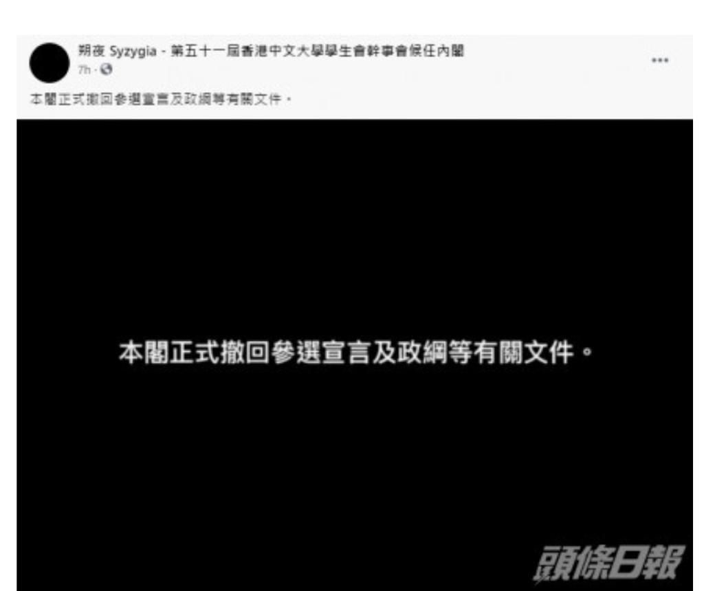 「朔夜」內閣發帖宣布正式撤回參選宣言及政綱。