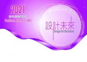 Fashion Summit 2021 Key Visual