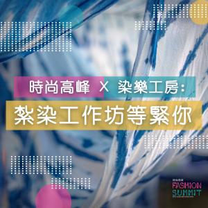 Fashion Summit - Dyeing Workshop (CH)