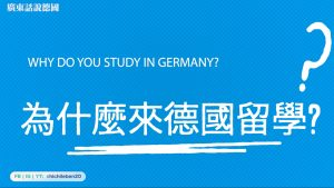 THUM-1马来西亚由艺术学生由英国转战德国-香港女生到德国实习俄罗斯来德国修读藏族哲学