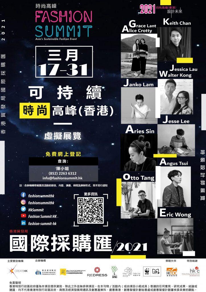 时尚高峰(香港)2021 - 虚拟展览 @ HKTDC 国际采购汇 2021