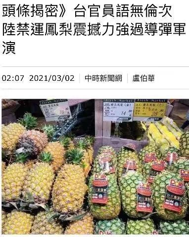 台灣「中時新聞網」報道截圖