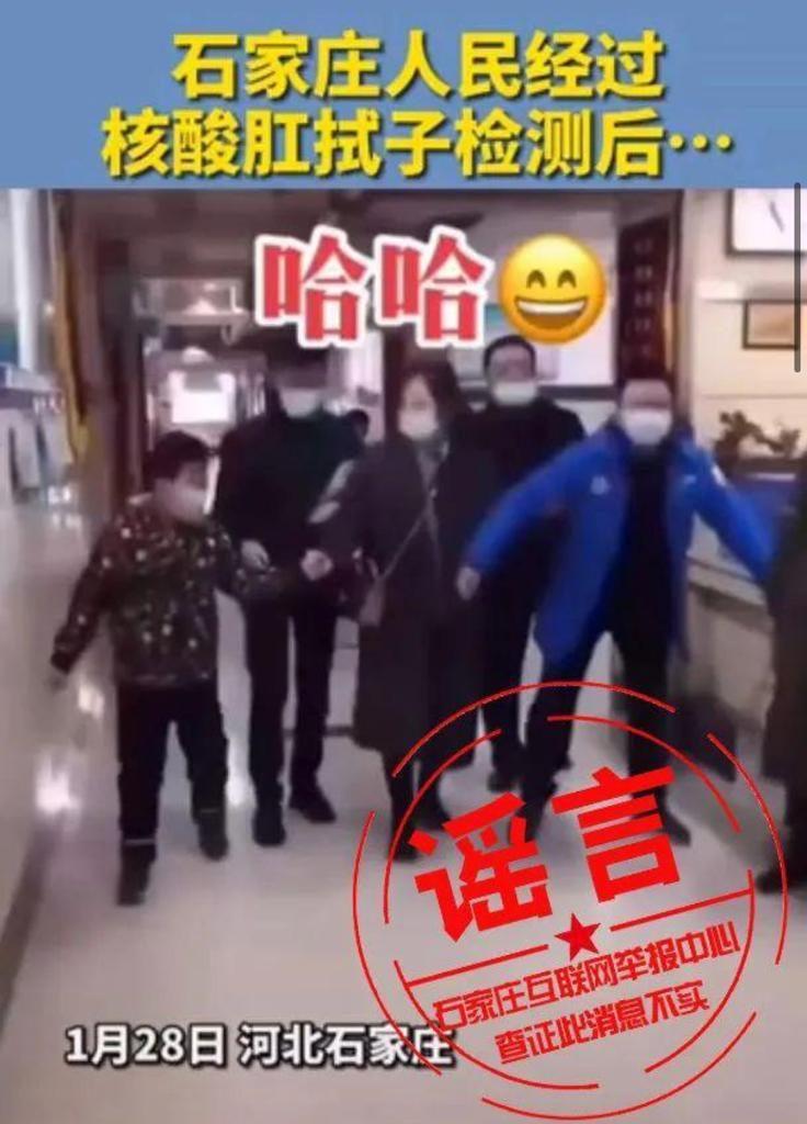 早前網上流傳「石家莊市民做肛拭子檢測後走路像企鵝」的視頻,證實是假消息。