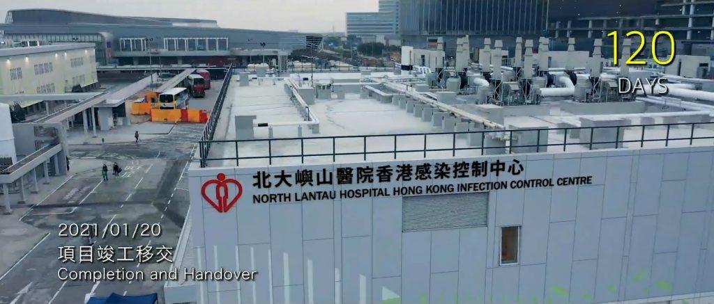 2021年1月20日,历经120天时间,大屿山医院香港感染控制中心工程项目竣工移交。