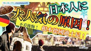 THUM眼睛去旅行,德国必去日本经典动画及HarryPotter电影取景地|最受日本人欢迎的德国小镇!(2021)-