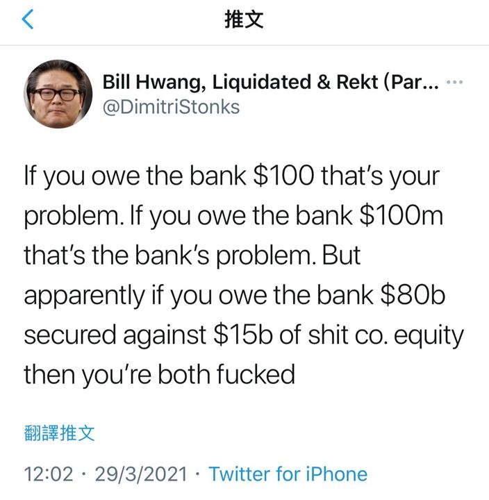 Bill Hwang在推特(Twitter)发文