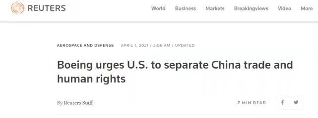 路透社报导波音敦促美国不要将人权问题与中美贸易混为一谈。