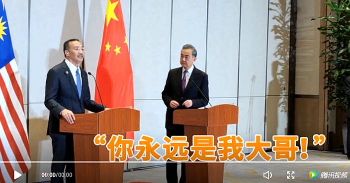 马来西亚外长对王毅说:你是我的大哥