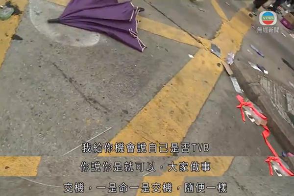 前年11月,TVB記者在示威現場被圍堵恐嚇。