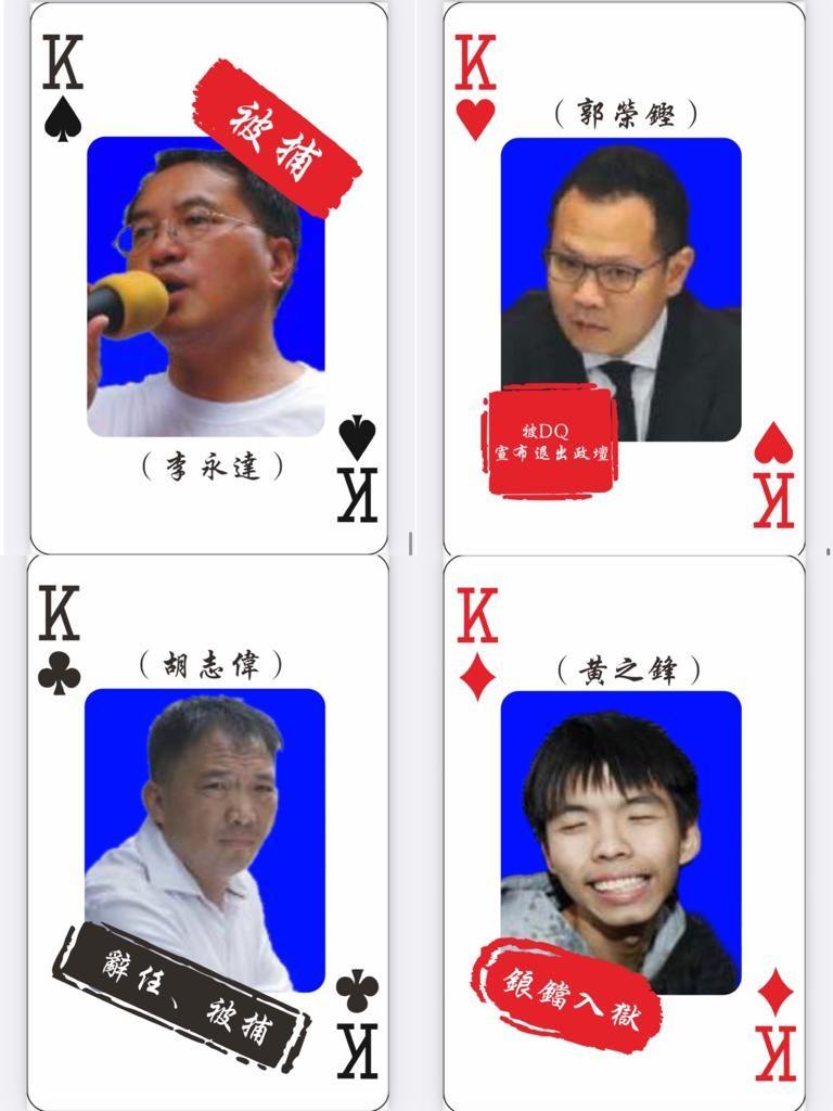 4條K亦有3人被捕或已定罪入獄,即李永達、胡志偉、黃之鋒。如今郭榮鏗亦證實外逃。