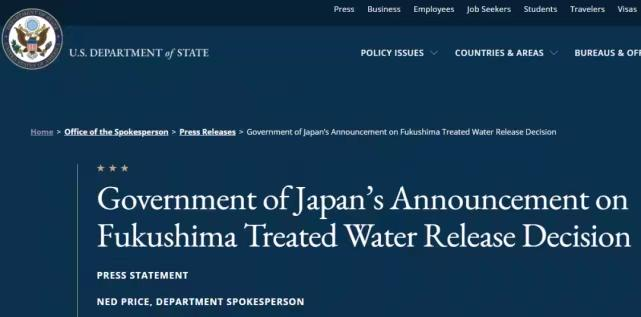 美国国务院网站支持日本。