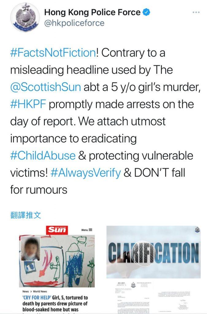 警方亦在Twitter發推文,指出蘇格蘭太陽報文章的題目有問題,作出失實的指控,呼籲大家不要相信謠言。