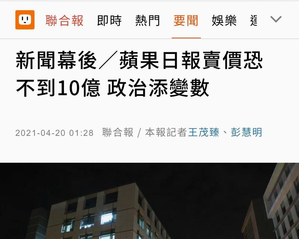 台灣《聯合報》撰文分析交易。