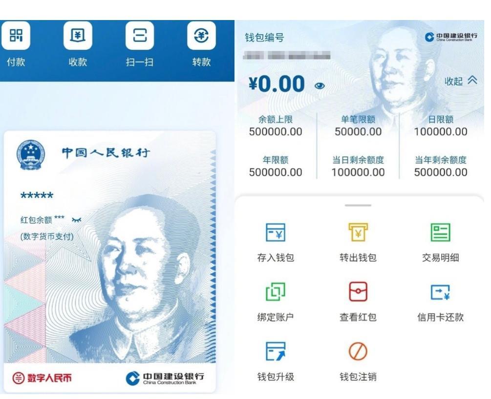 建行的數字人民幣錢包。