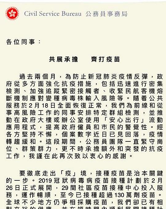 三耳局長發給公務員的信。