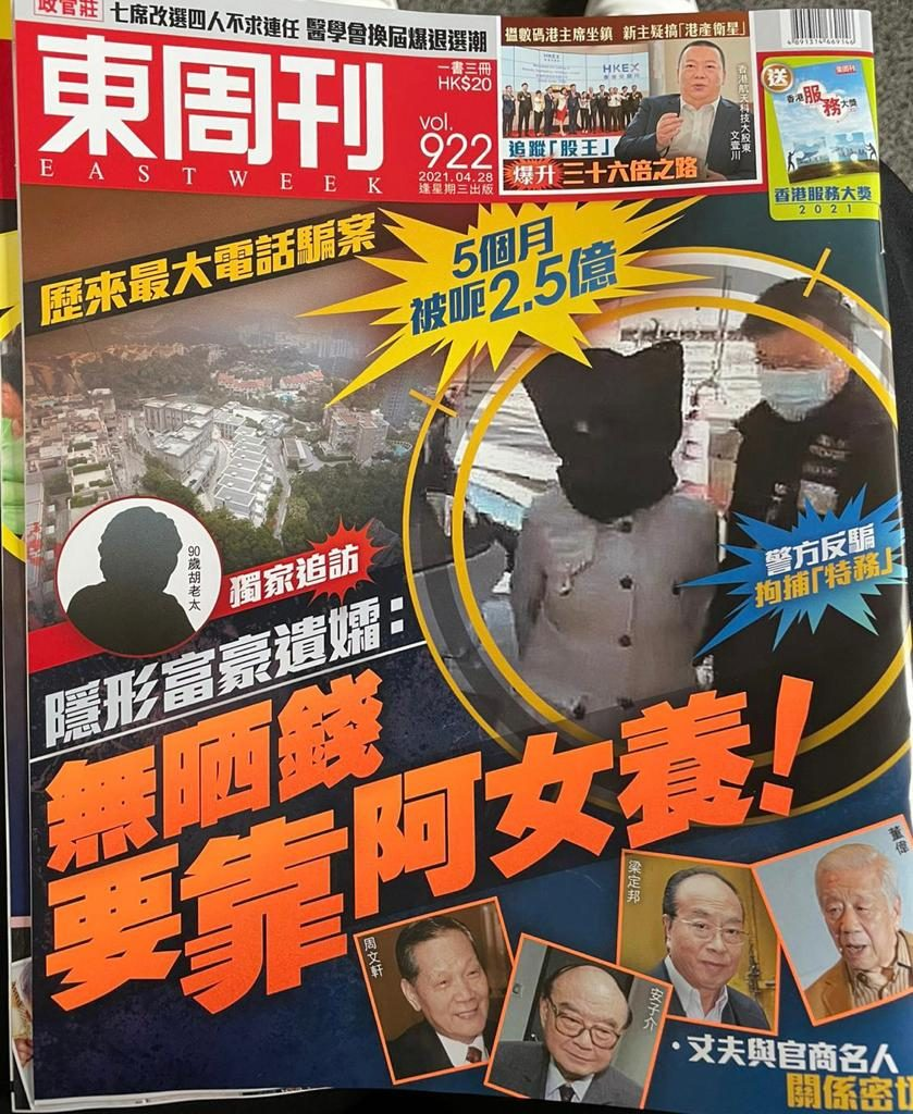 《東週刊》獨家訪問真正受害人胡老太。