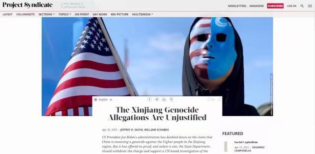 美國「世界報業辛迪加」網站發表題為《子虛烏有的新疆種族滅絕指控》的文章。