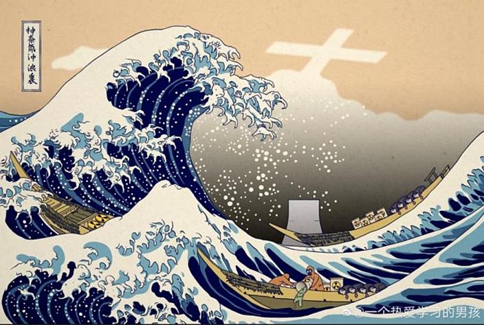 趙立堅推文附件中其中一圖為模仿葛飾北齋的浮世繪名畫「富嶽三十六景神奈川沖浪裏」,畫中有穿防護衣的人把桶裡的廢水倒入海,並把原著中的富士山畫成狀似核電廠的建築物。