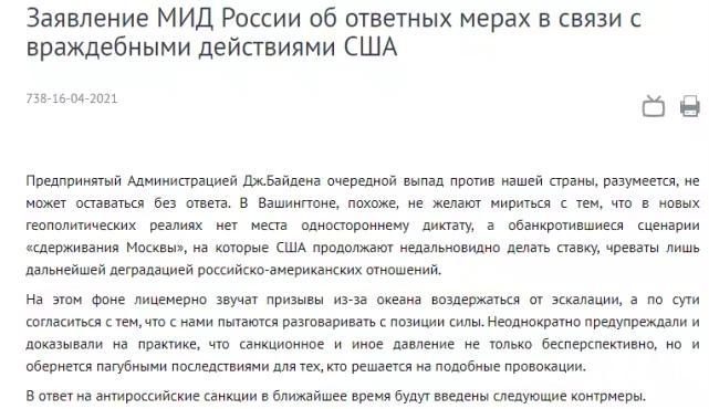 俄罗斯声明截图。