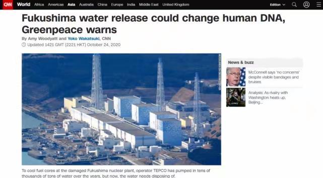 CNN報道福島核廢水汚染物會損害人類的DNA。