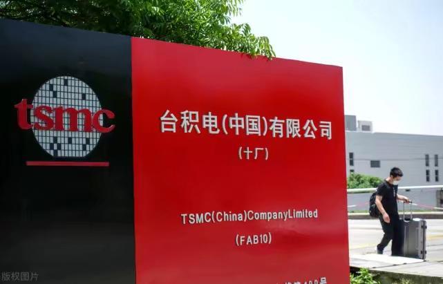 台積電中國公司。