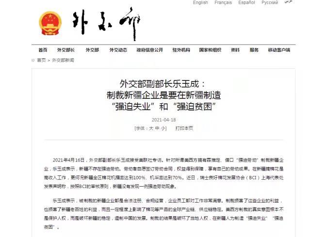 中國外交部發布樂玉成接受訪問的內容。