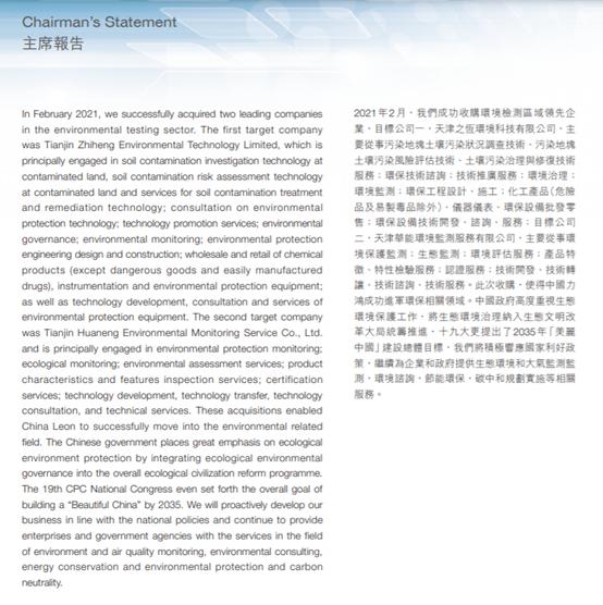 截圖自上月29日中國力鴻所刊發的2020年報。