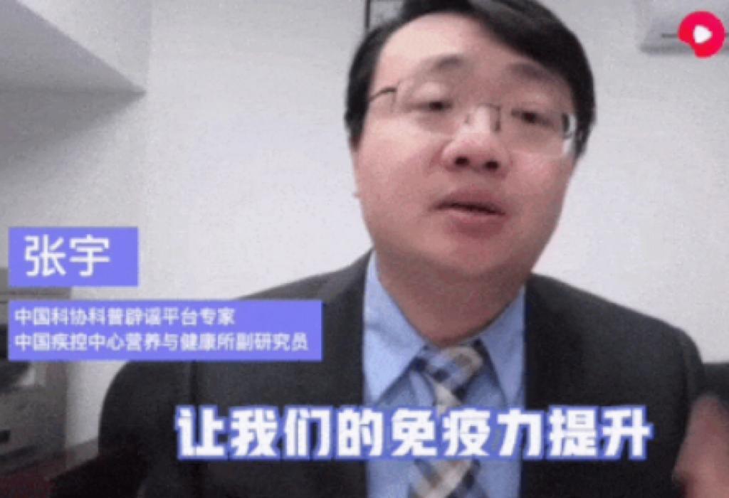中國疾控中心研究員張宇。