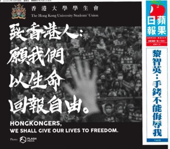 港大學生會花錢在蘋果日報賣頭版廣告,亦被人民日報狠批。