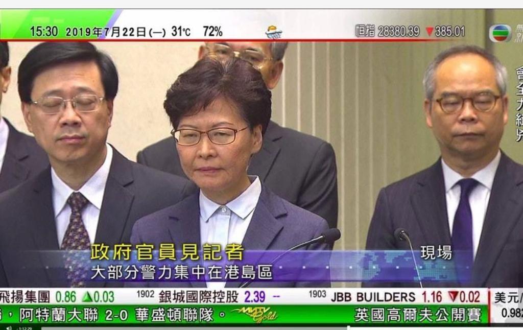 7.21元朗西鐵事件後,翌日特首林鄭月娥及一眾司局長會見傳媒。無綫新聞截圖