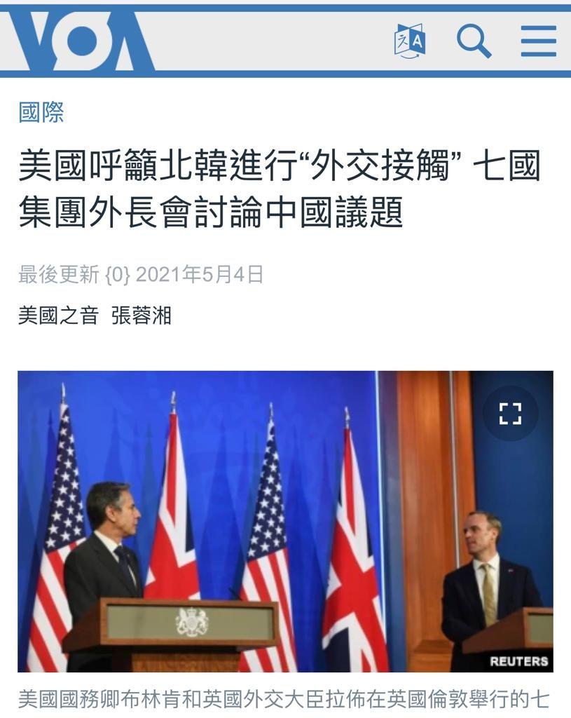 美國之音報道美英外長會議期間舉行雙邊會談後,舉行聯合記者會。(2021年5月3日)。