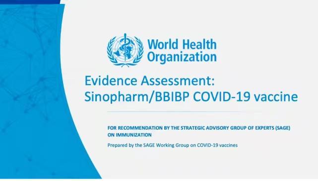 世衛組織首先公佈了國藥疫苗的評估報告。