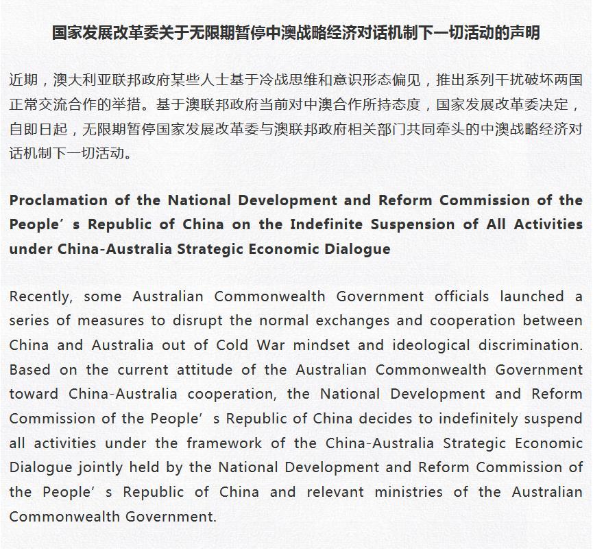 國家發展改革委關於無限期暫停中澳戰略經濟對話機制下一切活動的聲明。