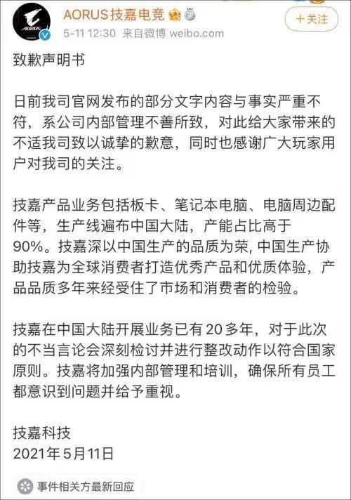 技嘉科技昨日中午紧急发布致歉声明。