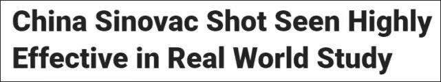 彭博社:中国科兴疫苗在现实世界研究中被视为高度有效。