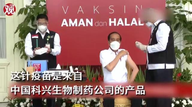 今年1月印尼总统佐科维多多成为当地首名接种科兴疫苗人士。
