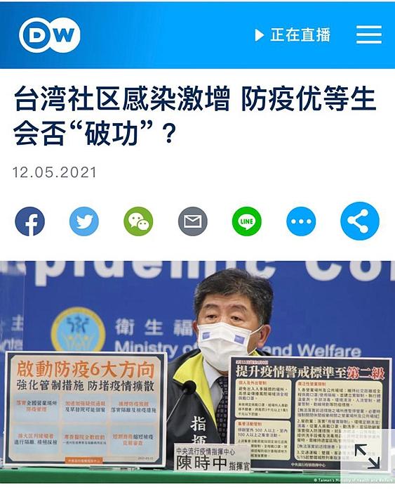 《德國之聲中文網》的報導。