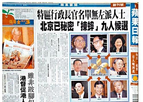 1995年蘋果日報創刊。